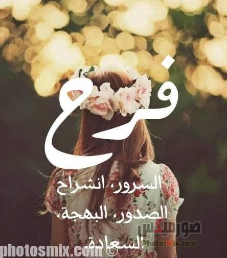 صور اسماء بنات 93 - صور أسماء أولاد 2019, صور أسماء بنات جديدة, صور أسماء بنات وأولاد بمعانيها