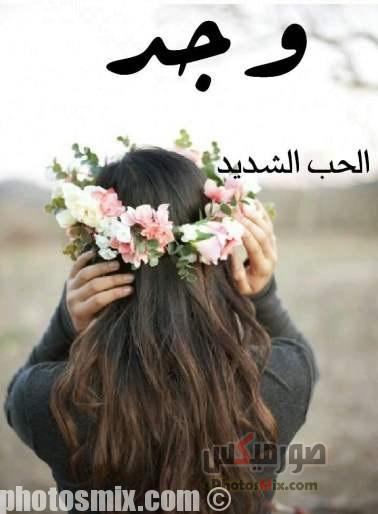 صور اسماء بنات 96 - صور أسماء أولاد 2019, صور أسماء بنات جديدة, صور أسماء بنات وأولاد بمعانيها