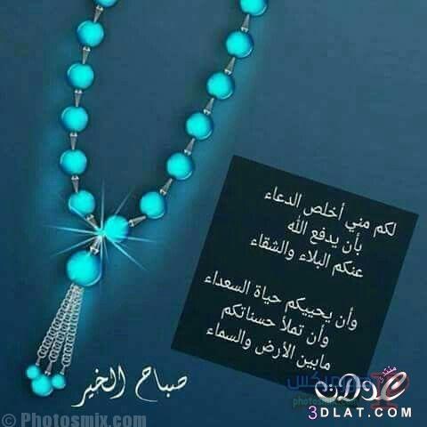 صباح الخير جديدة 2019 2