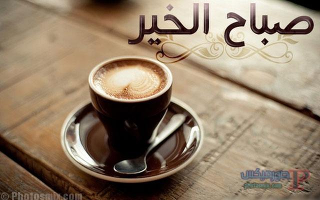 صباح الخير جديدة 2019 20