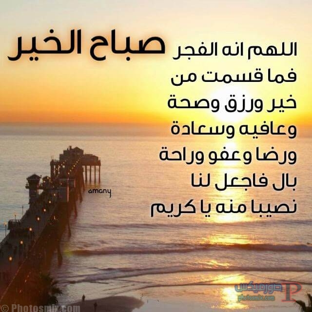 صباح الخير جديدة 2019 32
