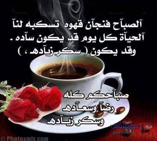 صباح الخير جديدة 2019 33