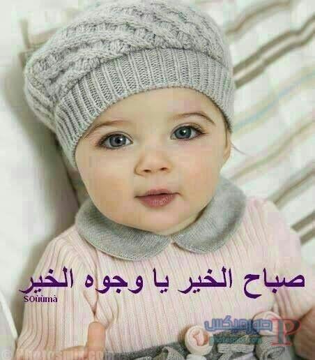 صباح الخير جديدة 2019 45