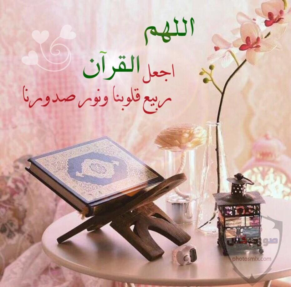 صور قرآن جميلة صور دعاء ادعية مصور صور وخلفيات مكتوب عليها الله 19