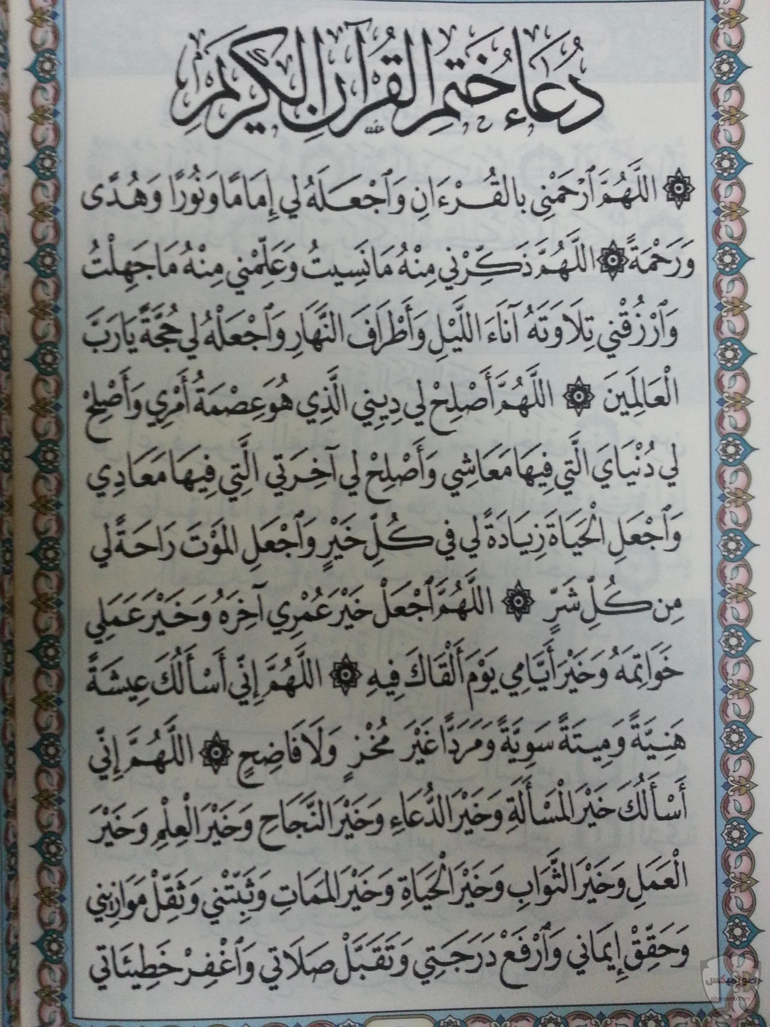صور قرآن جميلة صور دعاء ادعية مصور صور وخلفيات مكتوب عليها الله 3