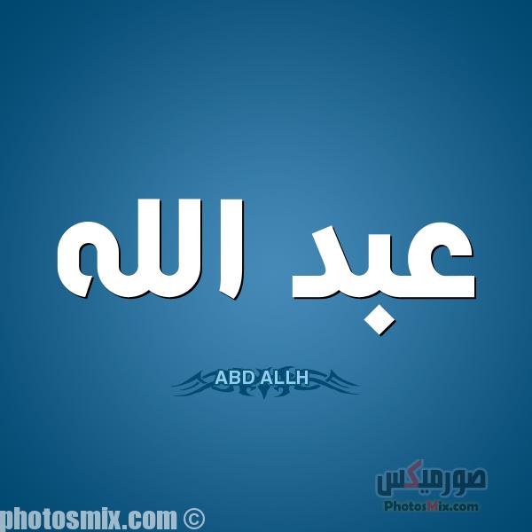 عبد الله ABD ALLH - صور أسماء أولاد 2019, صور أسماء بنات جديدة, صور أسماء بنات وأولاد بمعانيها