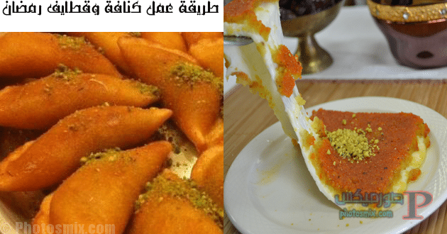 طريقة عمل كنافة وقطايف رمضان