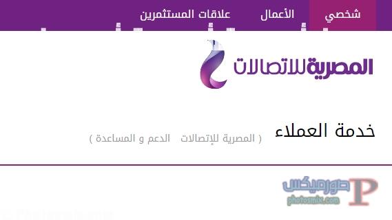 تعرف على جميع خدمات المصرية للاتصالات