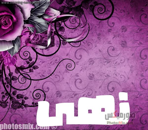 5 نهى  - صور أسماء أولاد 2019, صور أسماء بنات جديدة, صور أسماء بنات وأولاد بمعانيها