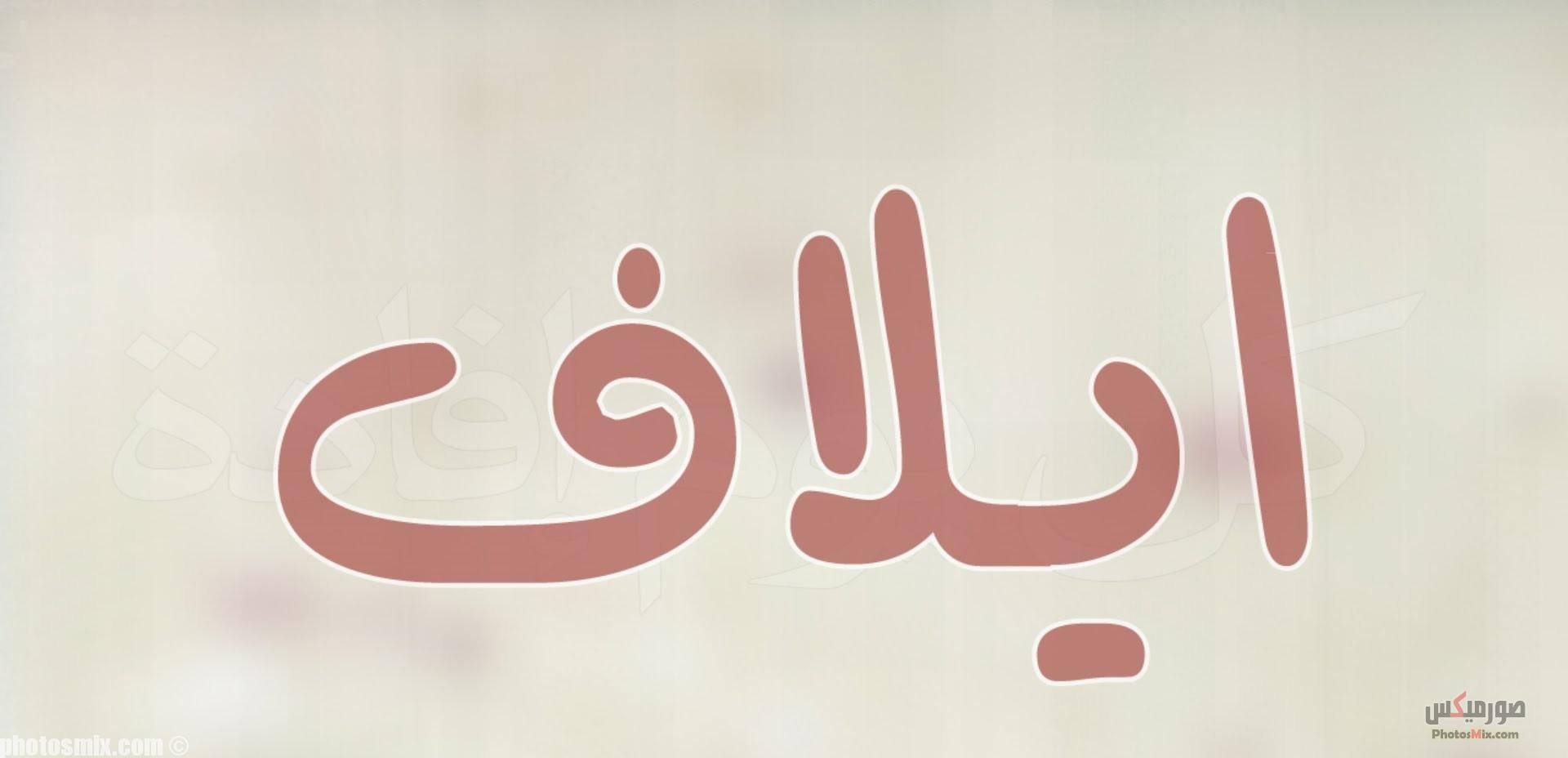 5711 4 - صور أسماء أولاد 2019, صور أسماء بنات جديدة, صور أسماء بنات وأولاد بمعانيها