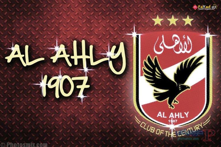 6 Alahly - صور النادي الأهلي 2019, صور وخلفيات النادي الأهلى, صور ورمزيات شعار النادي الأهلي