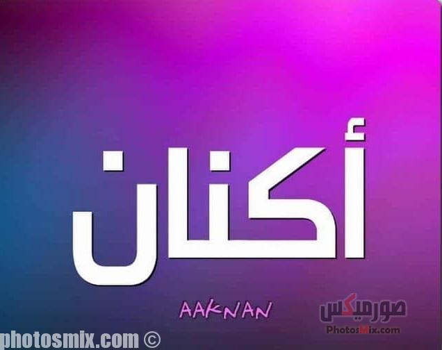 Aknan - صور أسماء أولاد 2019, صور أسماء بنات جديدة, صور أسماء بنات وأولاد بمعانيها