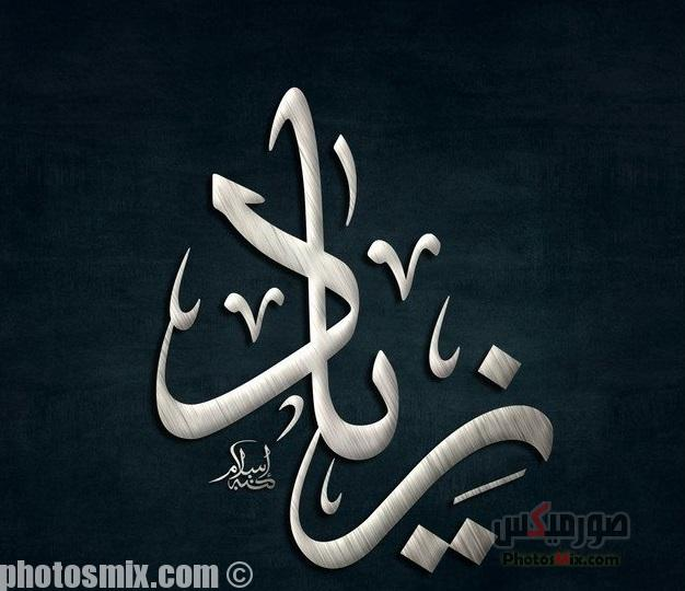 Zeyad1 - صور أسماء أولاد 2019, صور أسماء بنات جديدة, صور أسماء بنات وأولاد بمعانيها