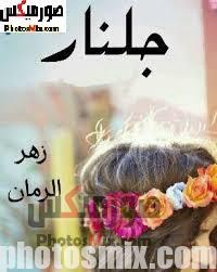 images 14 - صور أسماء أولاد 2019, صور أسماء بنات جديدة, صور أسماء بنات وأولاد بمعانيها