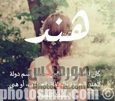 images 15 - صور أسماء أولاد 2019, صور أسماء بنات جديدة, صور أسماء بنات وأولاد بمعانيها
