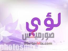 images 16 - صور أسماء أولاد 2019, صور أسماء بنات جديدة, صور أسماء بنات وأولاد بمعانيها