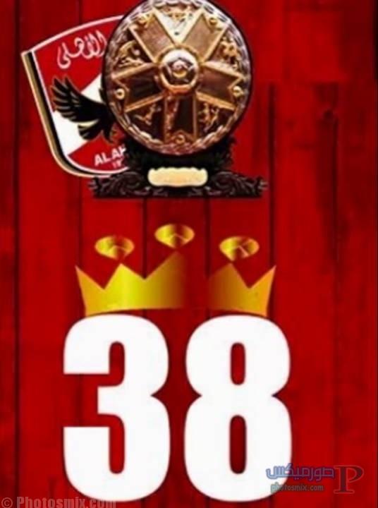 maxresdefault 6 - صور النادي الأهلي 2019, صور وخلفيات النادي الأهلى, صور ورمزيات شعار النادي الأهلي