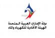 استعلام فاتورة الكهرباء في عجمان
