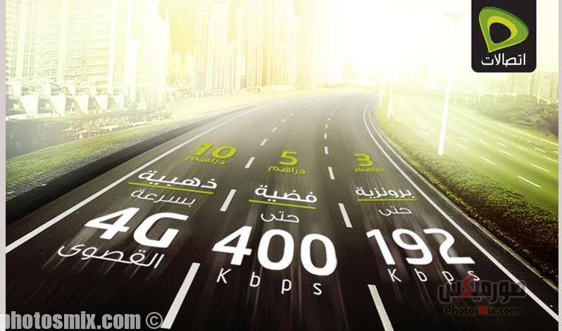 عروض اتصالات الإمارات للإنترنت