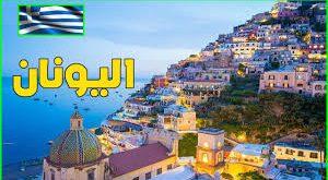 معلومات وحقائق هامة عن اليونان