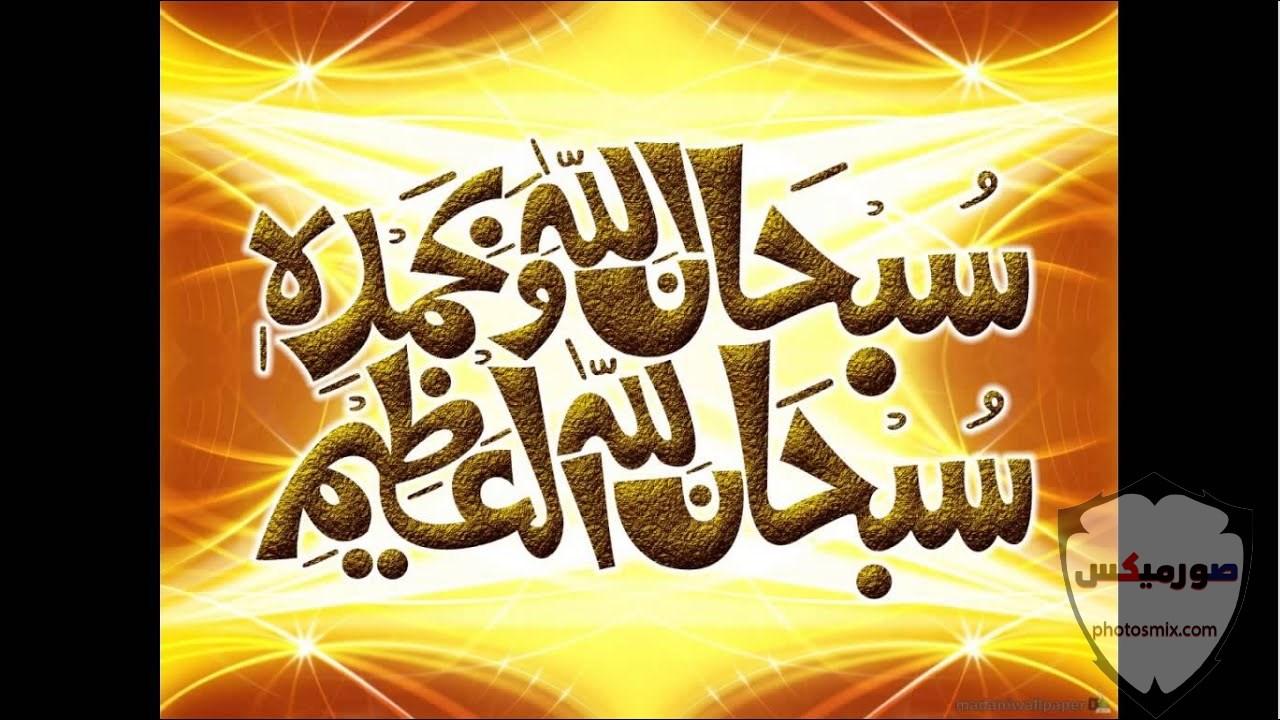 اجمل صور دينية 2020 تحميل صور اسلامية وادعية وايات قرانية وتسابيح 2021 2
