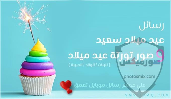 تهنئة عيد ميلاد اسلامية 1