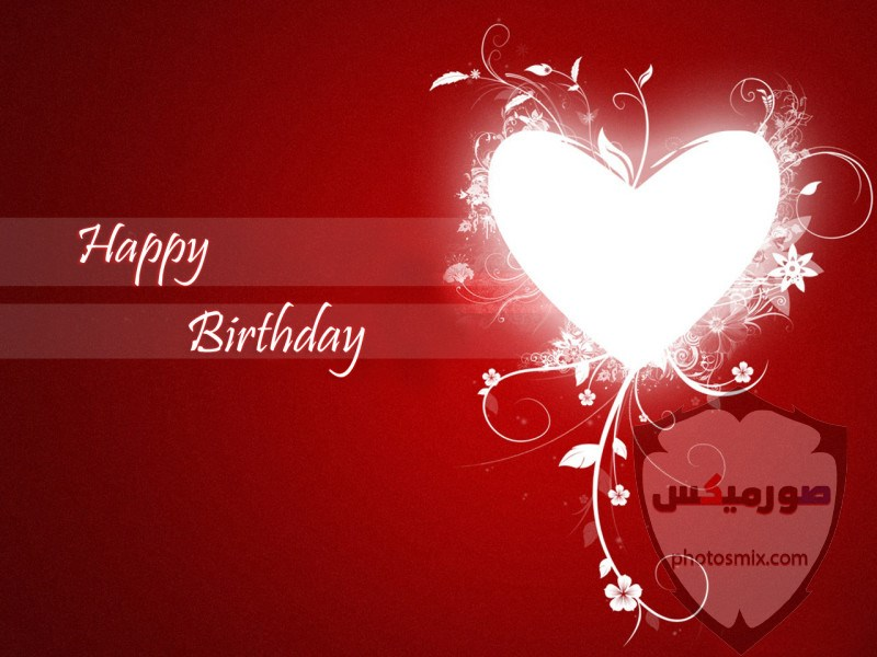 تهنئة عيد ميلاد حبيبي 8
