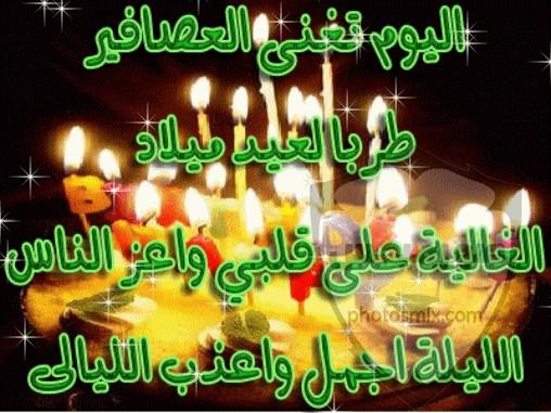 تورتات اعياد ميلاد بالاسماء 14