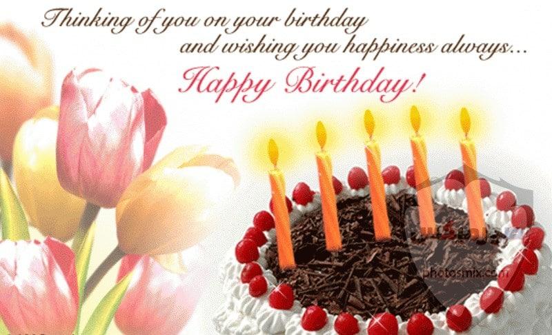 صور اعياد ميلاد صور تورتة اعياد الميلاد صور happy birth day صور تهنئة للفيس بوك 31