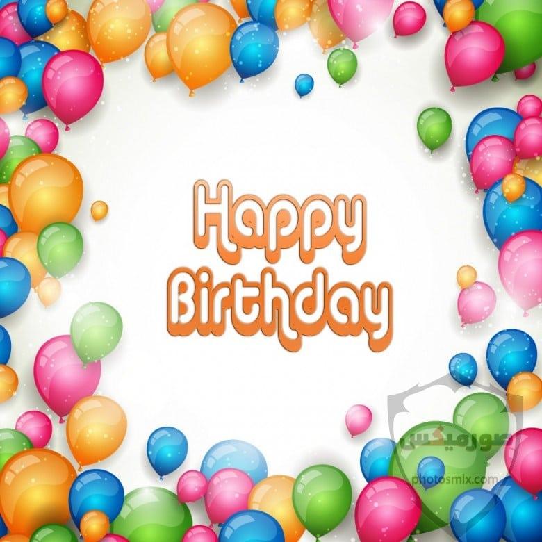 صور اعياد ميلاد صور تورتة اعياد الميلاد صور happy birth day صور تهنئة للفيس بوك 33
