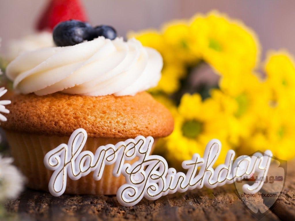 صور اعياد ميلاد صور تورتة اعياد الميلاد صور happy birth day صور تهنئة للفيس بوك 5