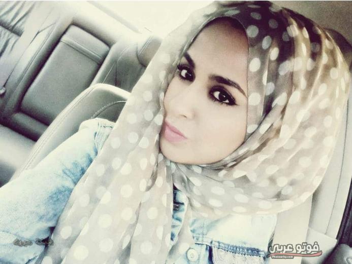 صور بنات محجبات جميلة، صور بنات عرب 2020، أجمل صور بنات فيسبوك HD 2021 1