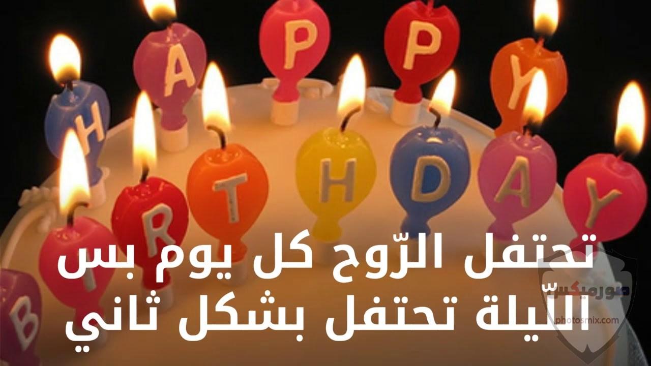 صور عيد ميلاد سعيد 2020 صور تورتة تهنئة لأعياد الميلاد 2021 صور happy birth day 26