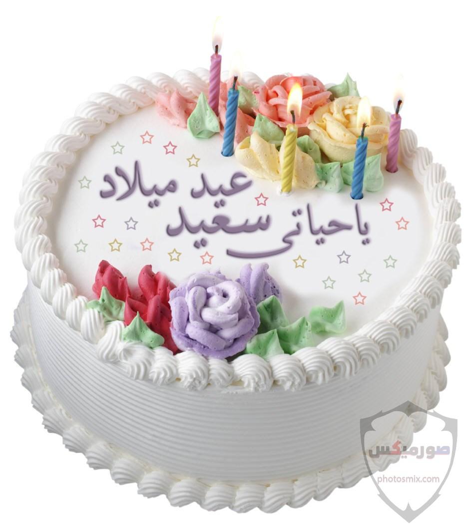 صور عيد ميلاد سعيد 2020 صور تورتة تهنئة لأعياد الميلاد 2021 صور happy birth day 28