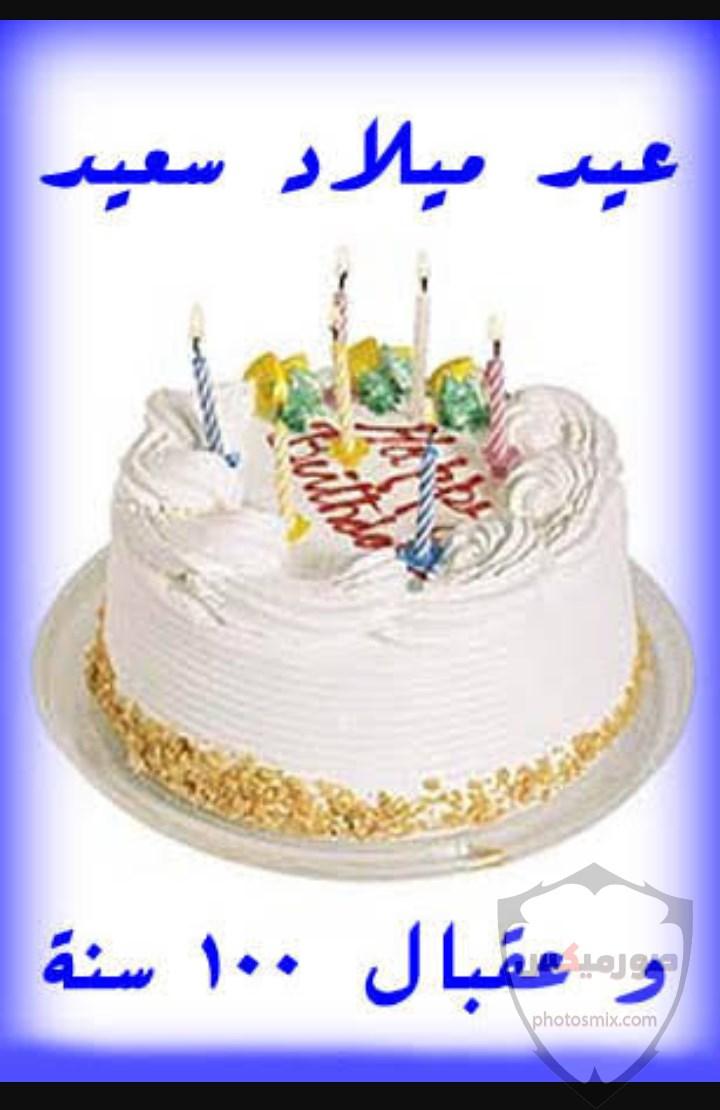 صور عيد ميلاد سعيد 2020 صور تورتة تهنئة لأعياد الميلاد 2021 صور happy birth day 34
