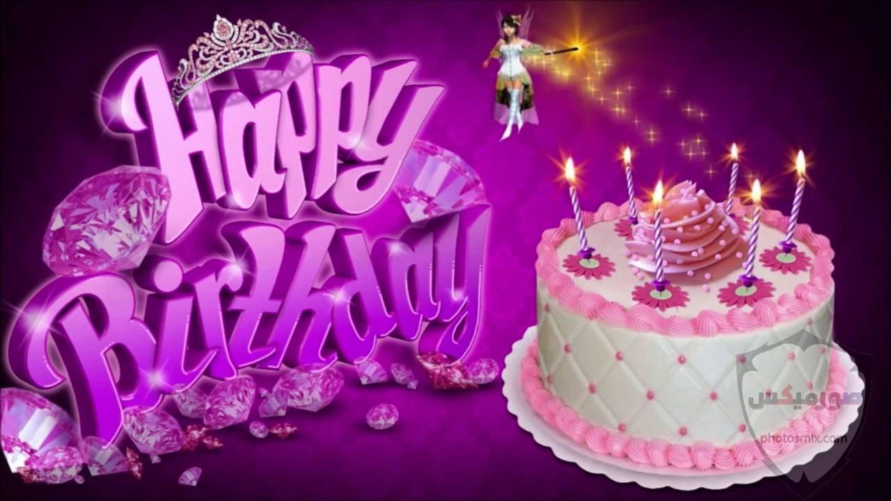 صور عيد ميلاد سعيد 2020 صور تورتة تهنئة لأعياد الميلاد 2021 صور happy birth day 38