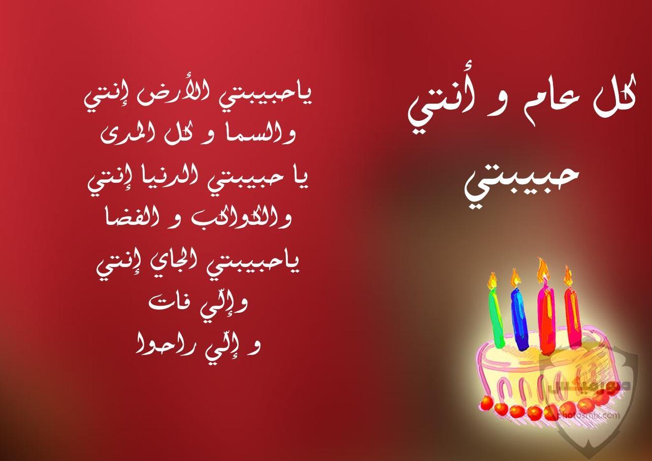 صور عيد ميلاد سعيد 2020 صور تورتة تهنئة لأعياد الميلاد 2021 صور happy birth day 40