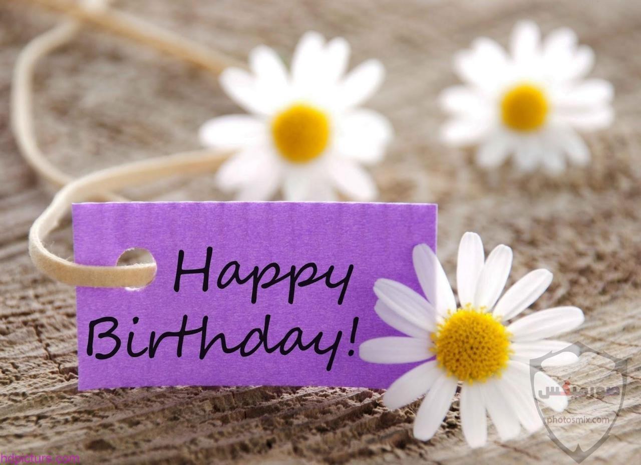 صور عيد ميلاد سعيد 2020 صور تورتة تهنئة لأعياد الميلاد 2021 صور happy birth day 49