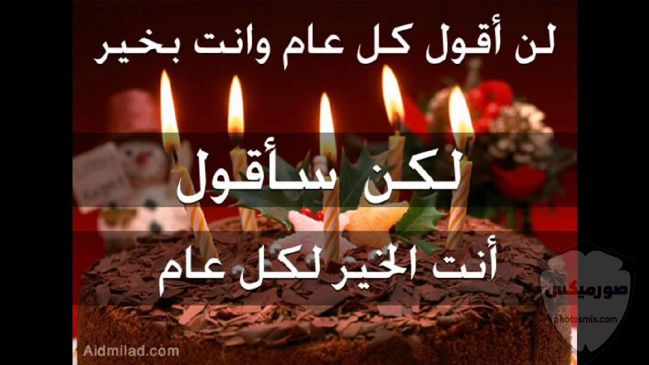صور عيد ميلاد سعيد 2020 صور تورتة تهنئة لأعياد الميلاد 2021 صور happy birth day 50