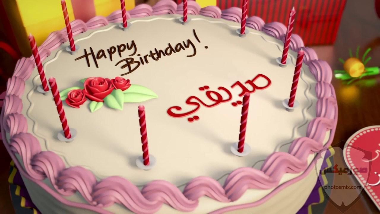 صور عيد ميلاد سعيد 2020 صور تورتة تهنئة لأعياد الميلاد 2021 صور happy birth day 51