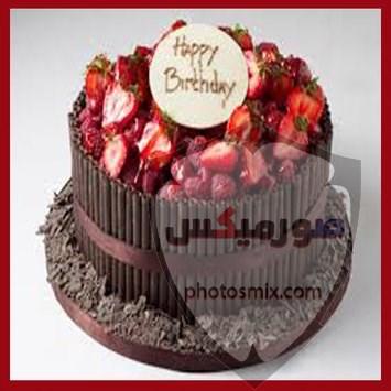 صور عيد ميلاد 2020 تحميل صور تورتة تهنئة عيد ميلاد 2021 اجمل صور اعياد ميلاد 13