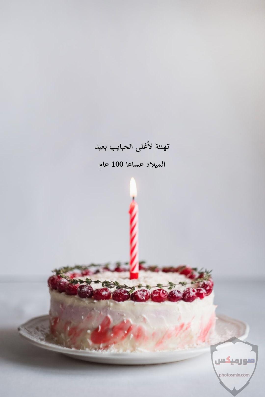 صور عيد ميلاد 2020 تحميل صور تورتة تهنئة عيد ميلاد 2021 اجمل صور اعياد ميلاد 20