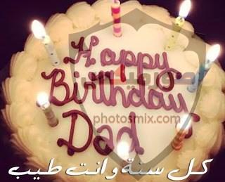 صور عيد ميلاد 2020 تحميل صور تورتة تهنئة عيد ميلاد 2021 اجمل صور اعياد ميلاد 26
