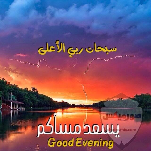 صور مساء الخير، 100 صورة تحية المساء 2020 ، اجمل صور مكتوب عليها مساء الخير 2021 30