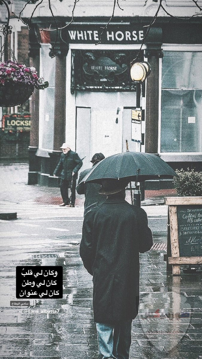 أجمل صور مطر 2020 HD أحلى خلفيات أمطار للفيس بوك والواتس آب 10