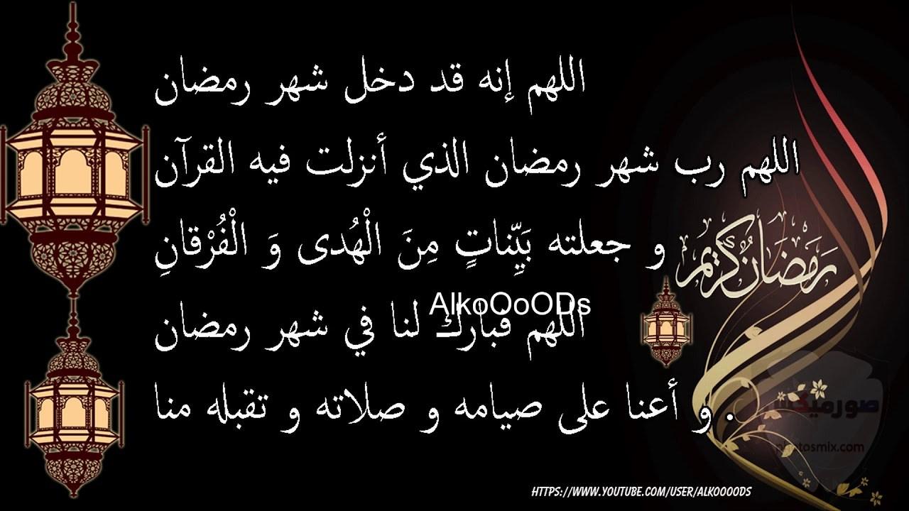 """أدعية شهر رمضان 2020 مكتوبة """"حصن المسلم"""" 17"""