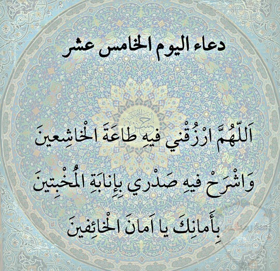 """أدعية شهر رمضان 2020 مكتوبة """"حصن المسلم"""" 9"""