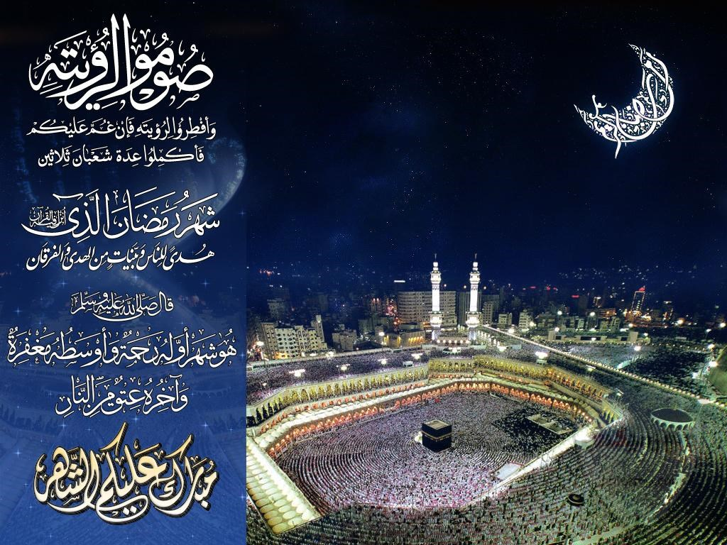 اجمل الصور رمضان كريم 1
