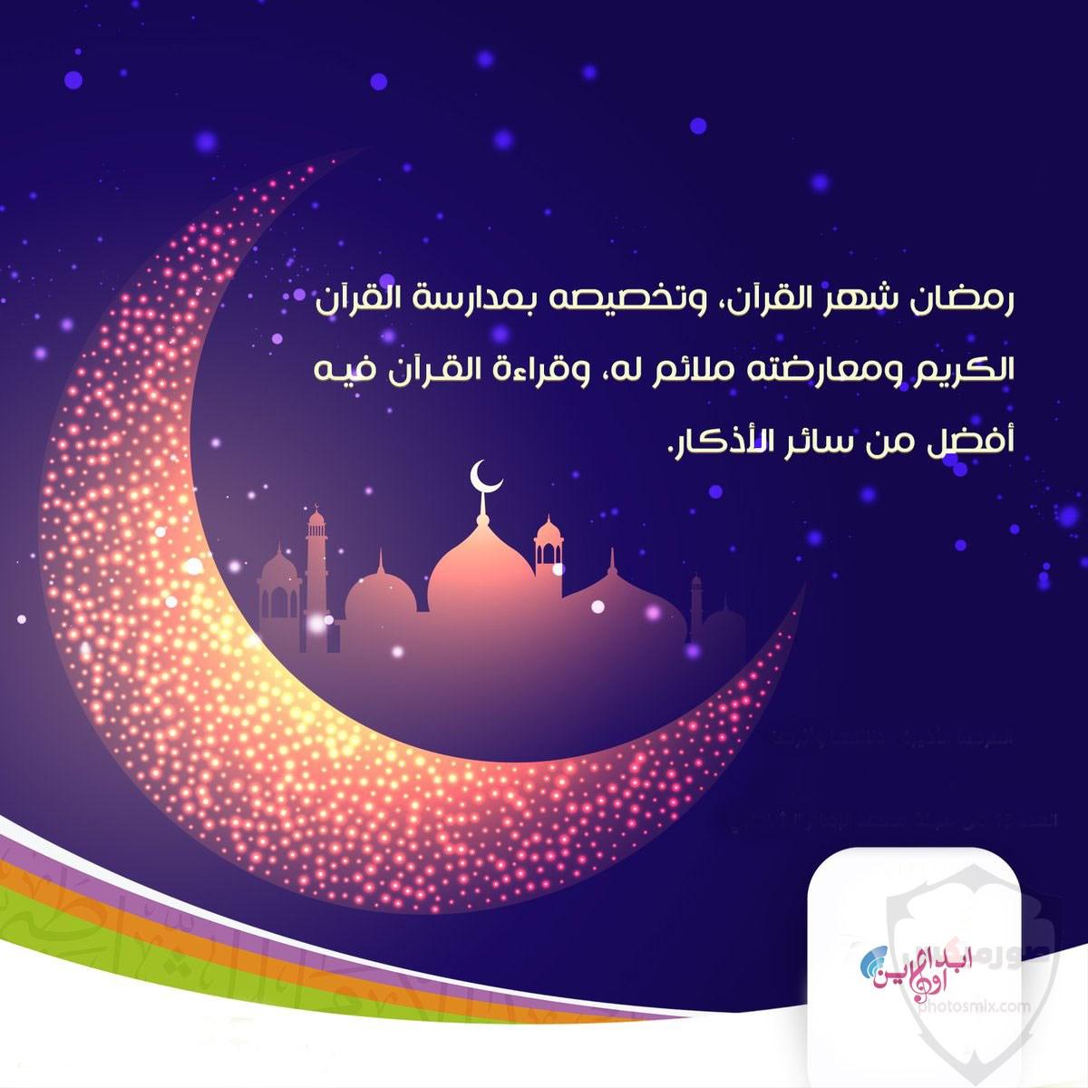اجمل الصور رمضان كريم 22