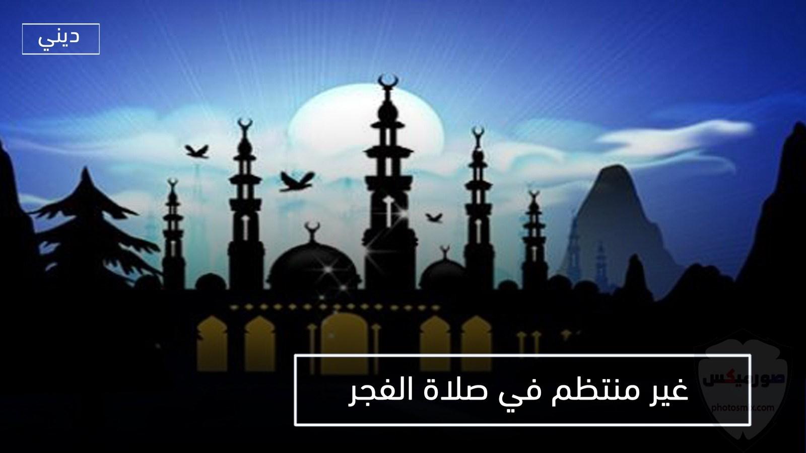 اجمل الصور لصلاة الفجر 23